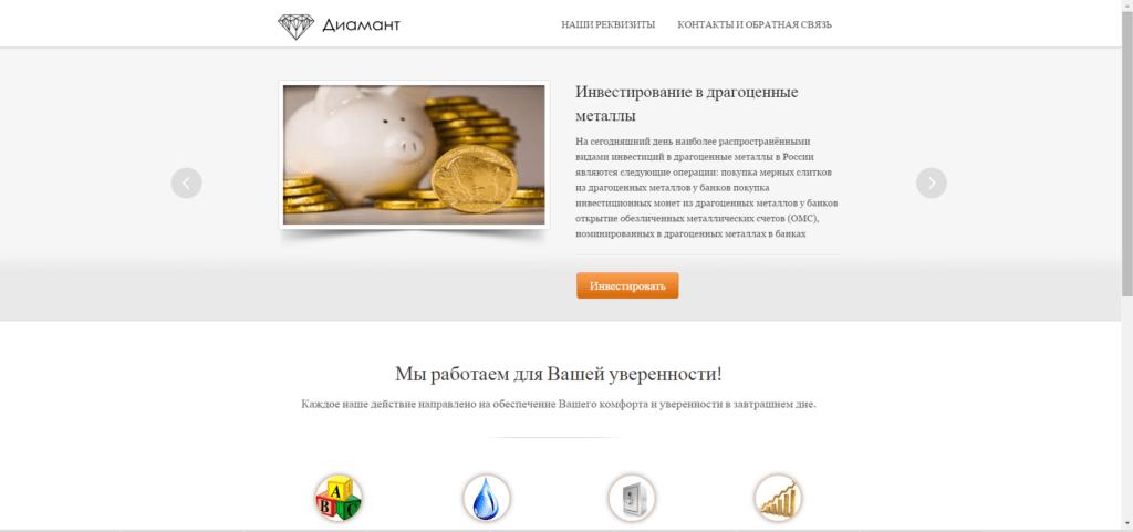 Создание сайта визитки компании по купле-продаже драгоценных металлов