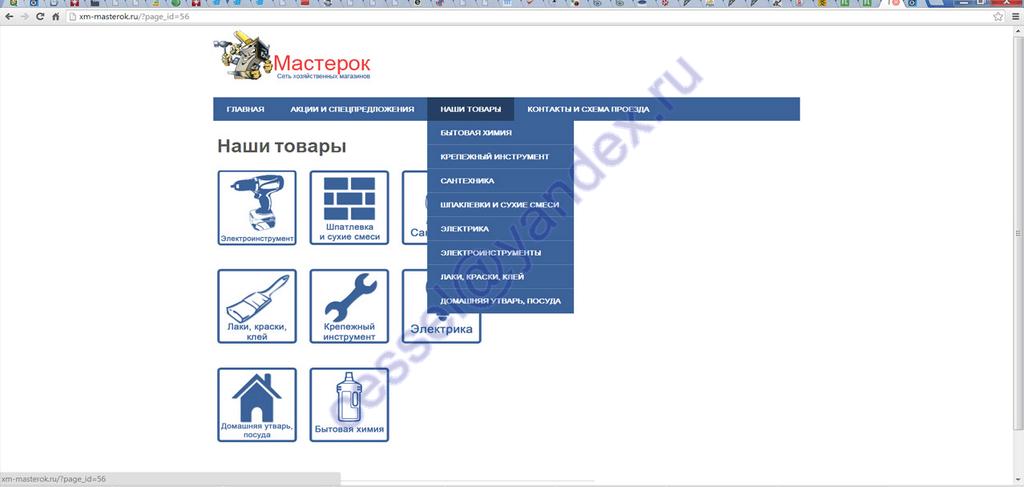 Сайт хозяйственного магазина