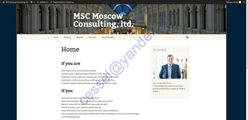 Сайт-визитка консалтингового агенства