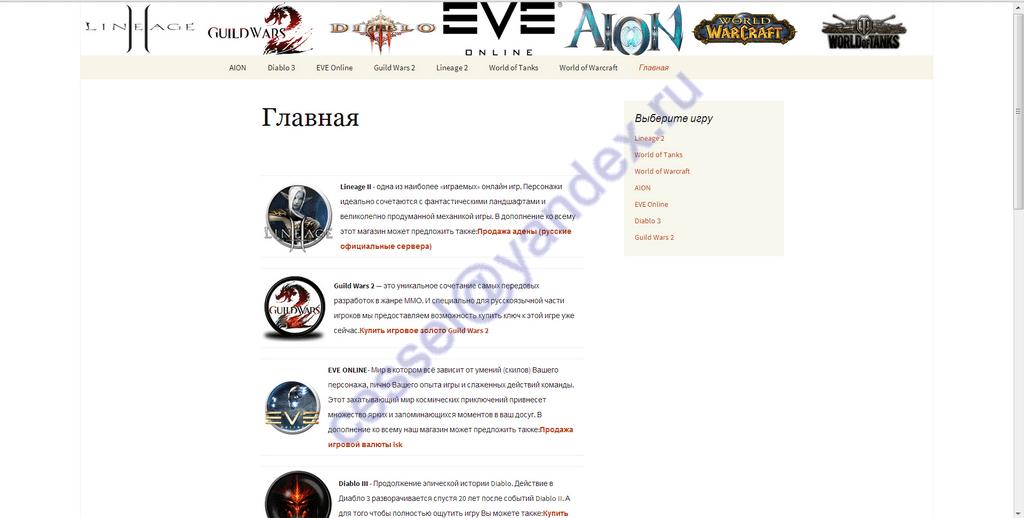 Сайт по продаже игровой валюты