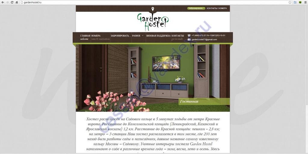 Сайт Хостела GardenHostel
