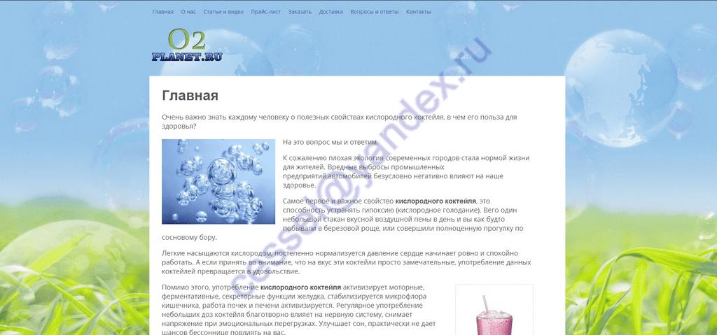 Сайт по продаже кислородных коктейлей