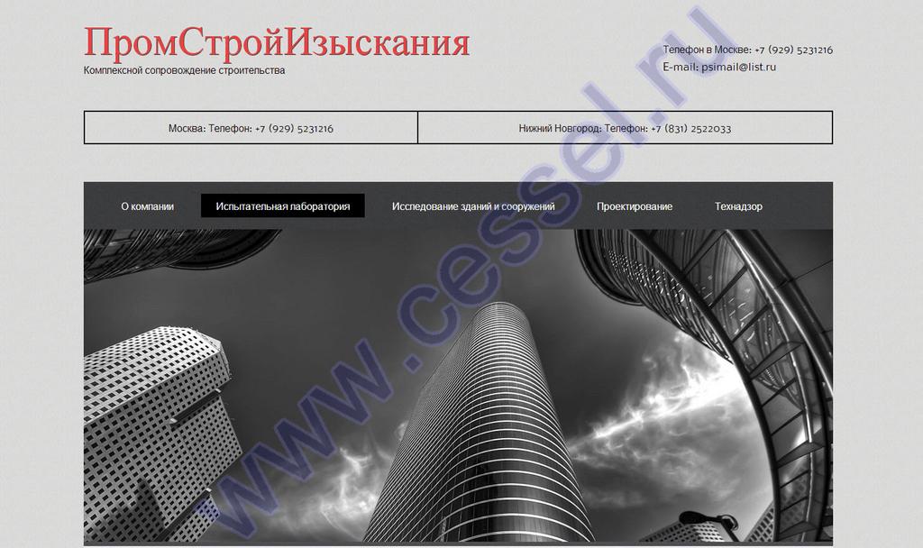 Сайт по сопровождению строительства