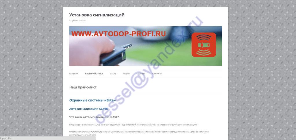 Создание сайта, сайт по установки сигнализации