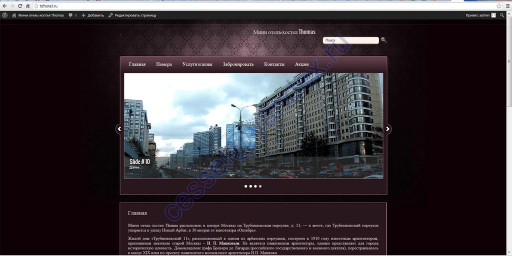 Сайт-визитка хостела