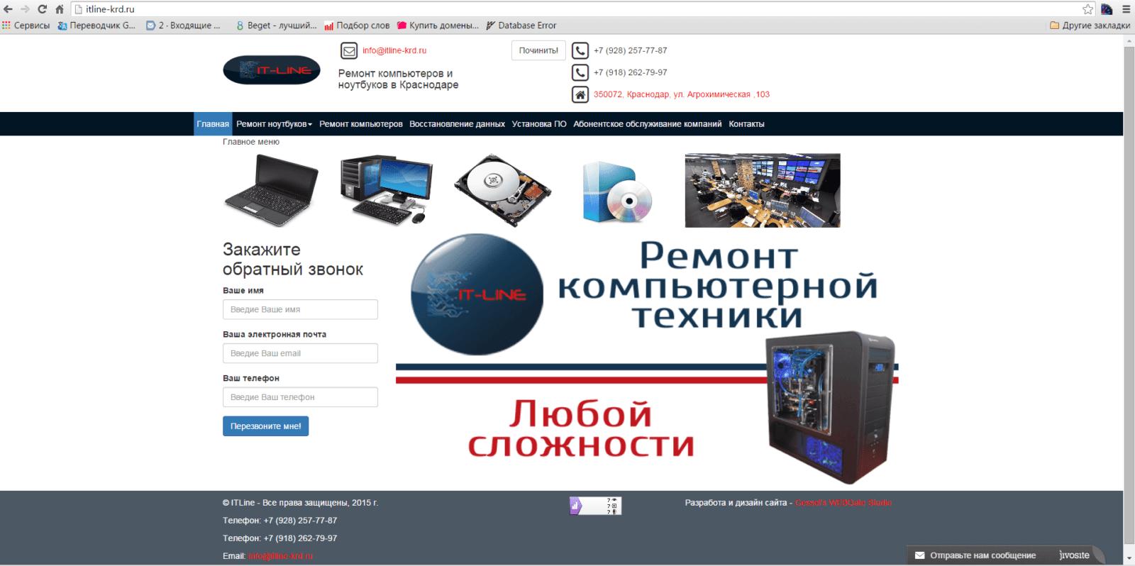 Создание сайта визитки ремонта компьютеров в Краснодаре