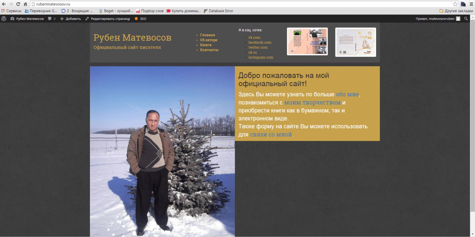 Создание сайта визитки писателя Рубена Матевосова