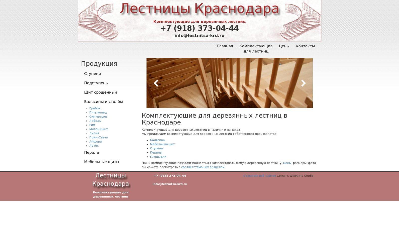 Создание сайта визитки комплектующих для деревянных лестниц