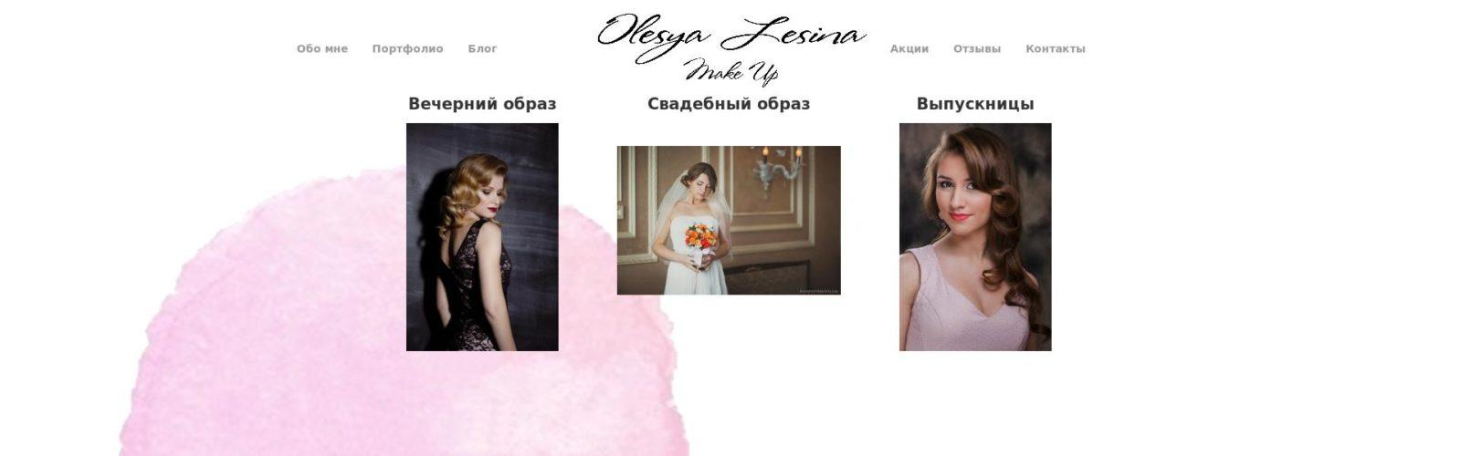 Создание персонального сайта стилиста Олеси Лесиной