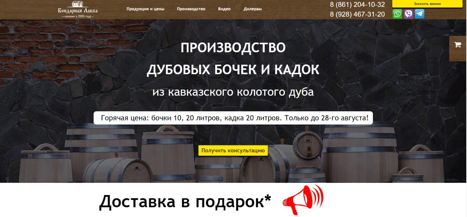 Создание сайта по продаже бочек из колотого дуба