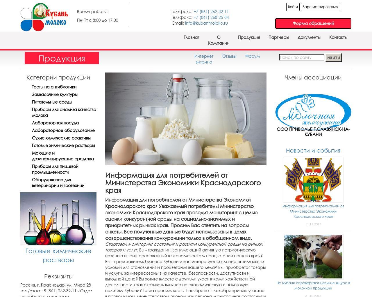 Создание корпоративного портала ассоциации предприятий молочной промышленности