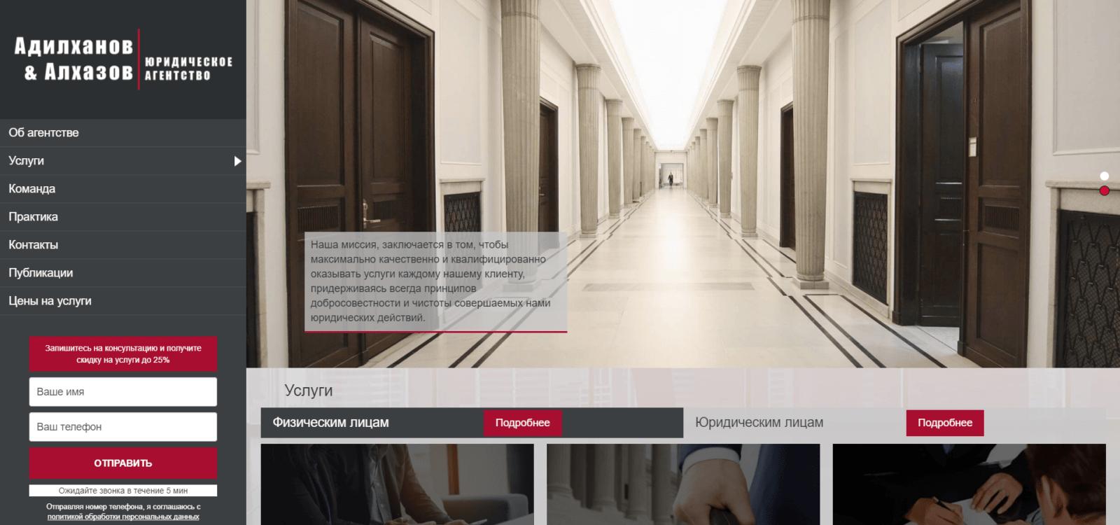 Создание корпоративного портала офиса юридических услуг Краснодара