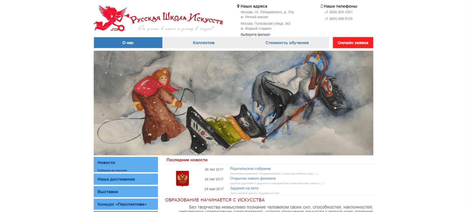 Обновление сайта художественной школы RusArtSchool