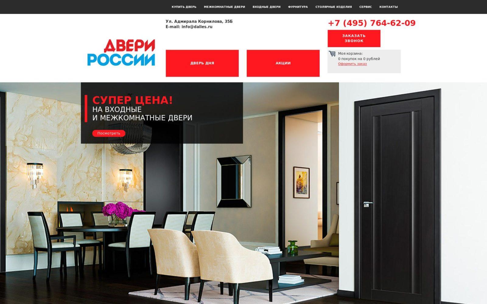 Создание интернет магазина дверей RUSSIADOORS